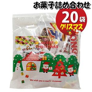(地域限定送料無料) クリスマス袋 チョコ菓子入り袋詰め 20袋セット 詰め合わせ 駄菓子 おかしのマーチ (omtma6952x20kz)