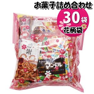 (地域限定送料無料) 花柄袋 チョコ菓子袋詰め 30袋セット 詰め合わせ 駄菓子 おかしのマーチ (omtma6959x30k)