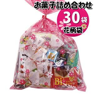 (地域限定送料無料) 花柄袋 チョコ菓子袋詰め 30袋セット 詰め合わせ 駄菓子 おかしのマーチ (omtma6963x30kz)