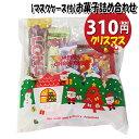 【使い捨てタイプマスクケース付き】クリスマス袋 310円 ビスコも入ったお菓子袋詰め 詰め合わせ 駄菓子 おかしのマー…