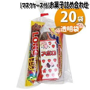 (地域限定送料無料) 【使い捨てタイプマスクケース付き】アポロチョコも入ったチョコ菓子袋詰め 20袋セット 詰め合わせ 駄菓子 おかしのマーチ (omtma6985x20kz)