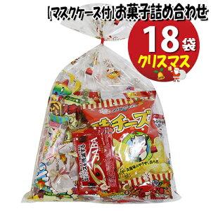 (地域限定送料無料) 【使い捨てタイプマスクケース付き】クリスマス袋 チロル・森永も入ったお菓子袋詰め 18袋セット 詰め合わせ 駄菓子 おかしのマーチ (omtma7008x18kz)