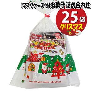 (地域限定送料無料) 【使い捨てタイプマスクケース付き】クリスマス袋 チロル・明治も入ったお菓子袋詰め 25袋セット 詰め合わせ 駄菓子 おかしのマーチ (omtma7028x25kz)