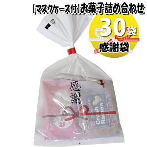 (地域限定送料無料)【使い捨てタイプマスクケース付き】感謝袋 お菓子袋詰め(Dセット) 30袋セット 詰め合わせ 駄菓子 おかしのマーチ (omtma7143x30k)