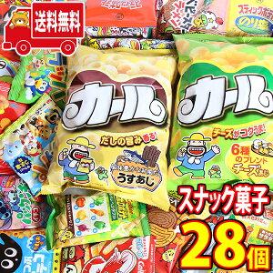 【エントリーでポイント最大5倍 10/1 〜 10/31迄】 (地域限定送料無料) 西日本限定カール入り!ポテトチップスやサイズも種類もいろいろチョコスナックも入ったお試しお菓子セット(26種・28