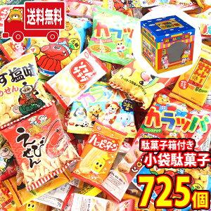 (地域限定送料無料) おもしろ駄菓子箱付き!メガ盛り!イベント・つかみ取りに最適なミニ小袋駄菓子詰め合わせ大量セット(計725個)おかしのマーチ (omtma7429k)