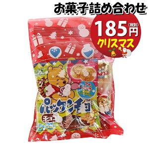 【エントリーでポイント最大5倍 10/1 〜 10/31迄】 クリスマス袋 185円 こどもお菓子袋詰め 詰め合わせ(Bセット) 駄菓子 おかしのマーチ 【駄菓子 詰め合わせ 子ども会 子供会 景品 販促 イベン