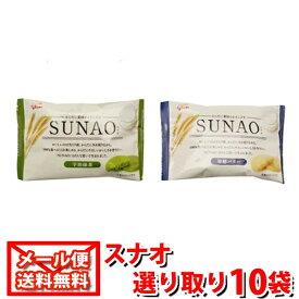 (全国送料無料)グリコ SUNAO(スナオ) 選り取り2種 計10袋 メール便