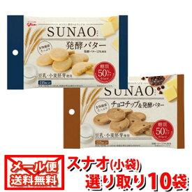 (全国送料無料)グリコ SUNAO(スナオ)2種 選り取り10袋 メール便