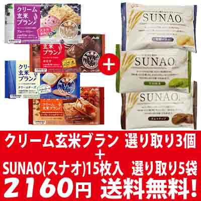 (全国送料無料)アサヒ クリーム玄米ブラン 選り取り1種3コ & グリコ SUNAO(スナオ) 選り取り1種5コセット メール便