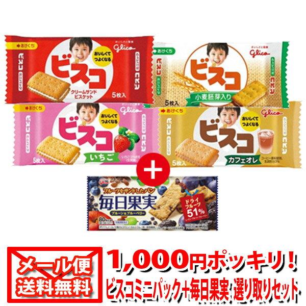 (全国送料無料) 1,000円ポッキリ! グリコ ビスコミニパック(5枚)選べる1種(8コ) & 毎日果実 3枚(5コ)セット メール便 おかしのマーチ