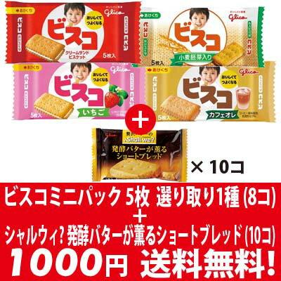 (全国送料無料) 1,000円ポッキリ! グリコ ビスコミニパック(5枚)選べる1種(8コ) & シャルウィ? 発酵バターが薫るショートブレッド(10コ)セット メール便