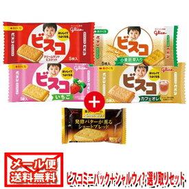 (全国送料無料)グリコ ビスコミニパック(5枚)選べる1種(8コ) & シャルウィ? 発酵バターが薫るショートブレッド(10コ)セット メール便 (omtmb0571)