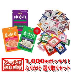 (全国送料無料)1,000円ポッキリ! 三島食品 ゆかり・かおり・あかり選べる1袋 & バラエティミニパック(30袋)セットA メール便 おかしのマーチ