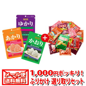 (全国送料無料)1,000円ポッキリ! 三島食品 ゆかり・かおり・あかり選べる2袋 & のりたま&バラエティーミニパック(20袋)セットB メール便 おかしのマーチ