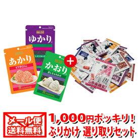 (全国送料無料)1,000円ポッキリ! 三島食品 ゆかり・かおり・あかり選べる2袋 & お弁当諸君!ミニパック(20袋)セット メール便 おかしのマーチ
