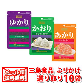 (全国送料無料) 三島食品 ゆかり・かおり・あかり 選り取り2種各5コ(計10コ)セット メール便 おかしのマーチ