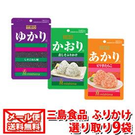 (全国送料無料) 三島食品 ゆかり・かおり・あかり 選り取り3種各3コ(計9コ)セット メール便 おかしのマーチ