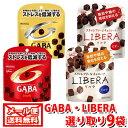 (全国送料無料)グリコ GABA・LIBERA選り取り9袋 (3種類×3袋) メール便 (omtmb5350)