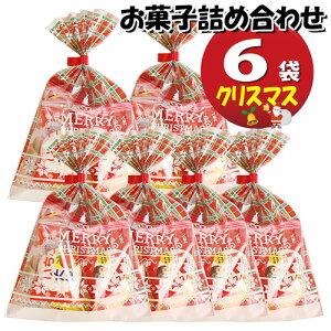 (全国送料無料)クリスマス袋 6袋 お菓子 詰め合わせ(Aセット) 駄菓子 袋詰め おかしのマーチ メール便 (omtmb5616)