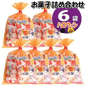 (全国送料無料)ハロウィン袋 6袋 お菓子 詰め合わせ(Cセット) 駄菓子 袋詰め おかしのマーチ メール便 (omtmb5620)