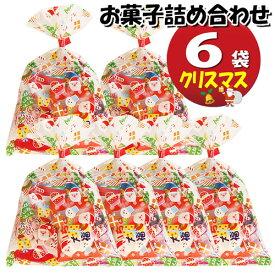 (全国送料無料)クリスマス袋 6袋 お菓子 詰め合わせ(Cセット) 駄菓子 袋詰め おかしのマーチ メール便 (omtmb5621)