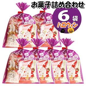 (全国送料無料)ハロウィン袋 6袋 お菓子 詰め合わせ(Dセット) 駄菓子 袋詰め おかしのマーチ メール便 (omtmb5622)