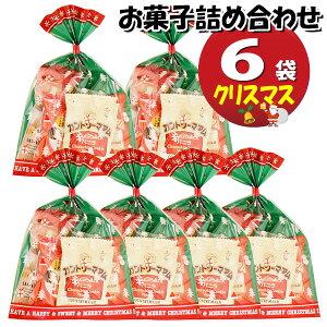 (全国送料無料)クリスマス袋 6袋 お菓子 詰め合わせ(Dセット) 駄菓子 袋詰め おかしのマーチ メール便 (omtmb5623)