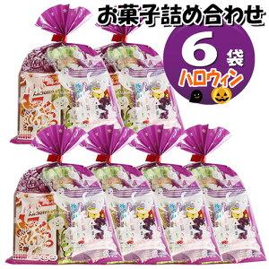 (全国送料無料)ハロウィン袋 6袋 お菓子 詰め合わせ(Eセット) 駄菓子 袋詰め おかしのマーチ メール便 (omtmb5624)