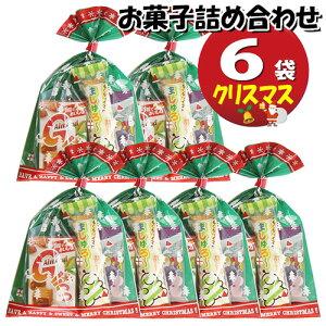 (全国送料無料)クリスマス袋 6袋 お菓子 詰め合わせ(Eセット) 駄菓子 袋詰め おかしのマーチ メール便 (omtmb5625)