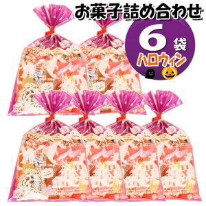 (全国送料無料)ハロウィン袋 6袋 お菓子 詰め合わせ(Gセット) 駄菓子 袋詰め おかしのマーチ メール便 (omtmb5629)