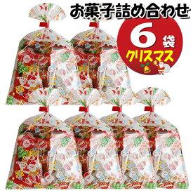 (全国送料無料)クリスマス袋 6袋 お菓子 詰め合わせ(Gセット) 駄菓子 袋詰め おかしのマーチ メール便 (omtmb5630)