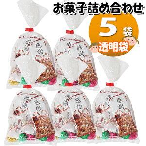 (全国送料無料) 透明袋 5袋 感謝尽くし お菓子袋詰め合わせ(Jセット) 駄菓子 袋詰め おかしのマーチ メール便 (omtmb5640)