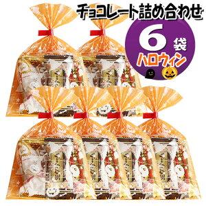 (全国送料無料) ハロウィン袋 6袋 お菓子 詰め合わせ((Lセット) 駄菓子 袋詰め おかしのマーチ メール便 (omtmb5682)