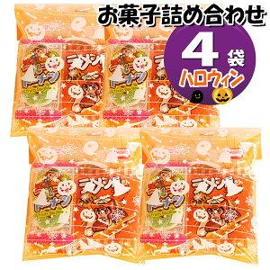 (全国送料無料) ハロウィン袋 4袋 お菓子 詰め合わせ(Eセット) 駄菓子 袋詰め おかしのマーチ メール便 (omtmb5712)
