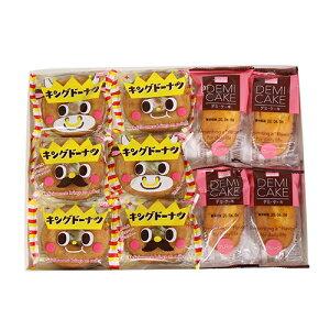 (全国送料無料) 丸中製菓 デミケーキ(4コ)& キングドーナツ(6コ)セット おかしのマーチ プチギフト メール便 (omtmb6005g)
