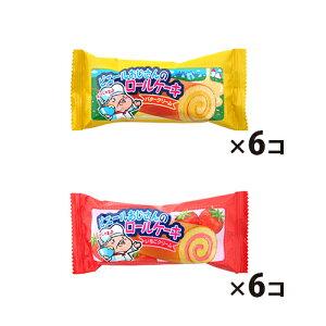 (全国送料無料) やおきん 駄菓子 ピエールおじさんのロールケーキ洋菓子セット(2種・12コ) メール便 (omtmb6121)