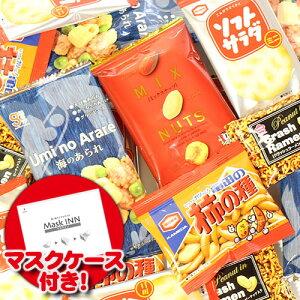 (全国送料無料) 【使い捨てタイプマスクケース5枚付き】おつまみ定番柿の種入り!小袋スナック菓子セット B(5種・19コ) おかしのマーチ メール便 (omtmb6160)