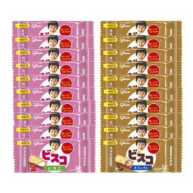 (全国送料無料) グリコ ビスコミニパック 5枚入〈いちご・カフェオレ〉セット(2種・計20コ)おかしのマーチ メール便 (omtmb6431)