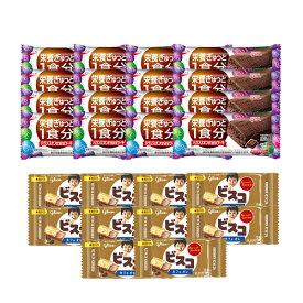 (全国送料無料) グリコ ビスコミニパック〈カフェオレ〉(10コ)& バランスオンminiケーキ チョコブラウニー(16コ)セット おかしのマーチ メール便 (omtmb6439)