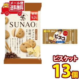 (全国送料無料) グリコ SUNAO(スナオ)<チョコチップ&発酵バター>&ビスコミニパック<カフェオレ> セット (2種・計13個) おかしのマーチ メール便 (omtmb6543)
