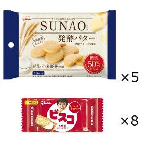 (全国送料無料) グリコ スナオ<発酵バター>&ビスコミニパック セット (2種・計13個) おかしのマーチ メール便 (omtmb6545)