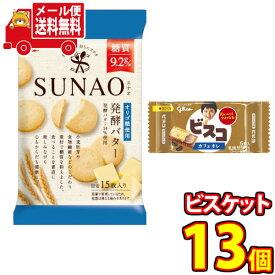 (全国送料無料) グリコ SUNAO(スナオ)<発酵バター>&ビスコミニパック<カフェオレ> セット (2種・計13個) おかしのマーチ メール便 (omtmb6547)