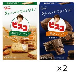 (全国送料無料) ビスコ<香ばしアーモンド>&<焼ショコラ>セット (2種・計4個) おかしのマーチ メール便 (omtmb6553)