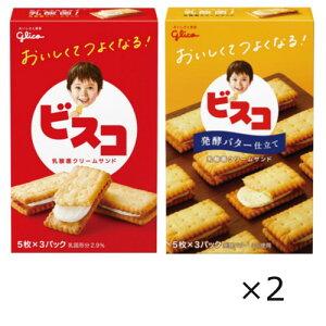 (全国送料無料) ビスコ&ビスコ<発酵バター仕立て> セット (2種・計4個) おかしのマーチ メール便 (omtmb6561)