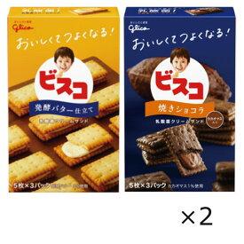 (全国送料無料) ビスコ<発酵バター仕立て>&<焼ショコラ> セット (2種・計4個) おかしのマーチ メール便 (omtmb6562)
