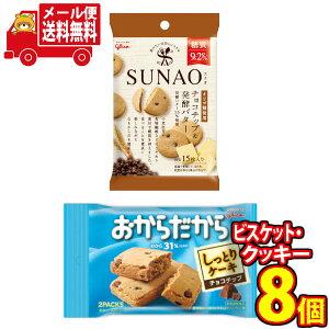 (全国送料無料)グリコ SUNAO(スナオ)<チョコチップ&発酵バター>5個・おからだから<チョコチップ>3個(計8コ入り)おかしのマーチ メール便(omtmb6700)