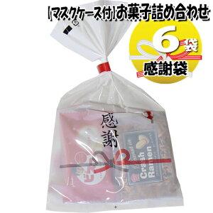 (全国送料無料)【使い捨てタイプマスクケース付き】感謝袋 お菓子詰め合わせ 6袋(Aセット) 詰め合わせ 駄菓子 おかしのマーチ メール便(omtmb6760)