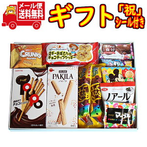 (全国送料無料) 【「祝」シール付き】チョコレートプチギフトセット(9種・14コ入)おかしのマーチ メール便 (omtmb7440g)