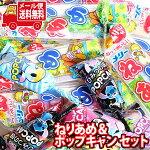 (全国送料無料)2000円ぽっきり!ねりあめ(15コ)&ポップキャン(15コ)セットおかしのマーチメール便(omtmb7476)